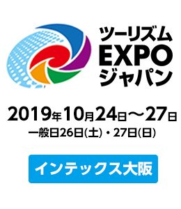 世界最大級の旅の祭典 ツーリズムEXPOジャパン2019