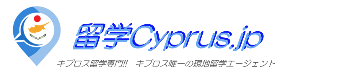 留学Cyprus.jp